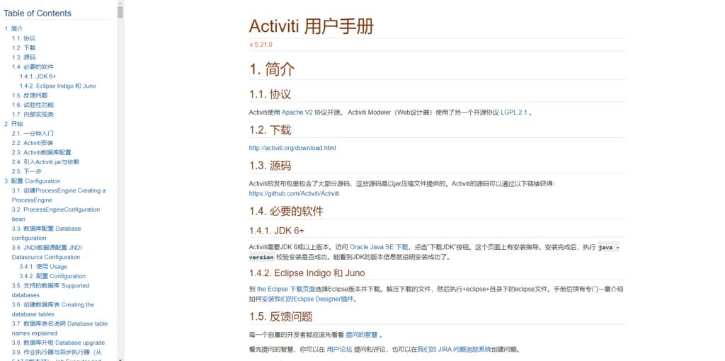 activiti-中文用户手册